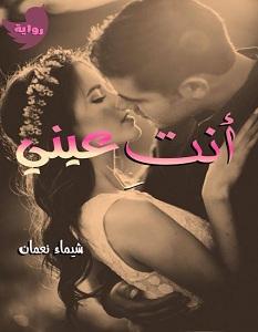 تحميل رواية أنت عيني pdf – شيماء نعمان