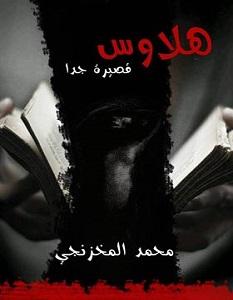 تحميل رواية هلاوس قصيرة جداً pdf – محمد المخزنجى