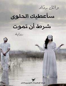 سأعطيك الحلوى شرط ان تموت - وائل رداد