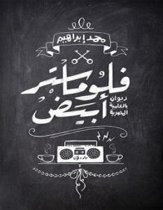 تحميل ديوان فلوماستر أبيض pdf – محمد ابراهيم