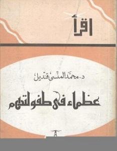كتاب عظماء في طفولتهم – محمد المنسي قنديل