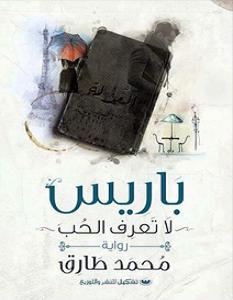 رواية باريس لا تعرف الحب – محمد طارق