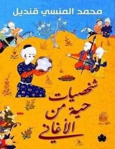 كتاب شخصيات حية من الأغاني – محمد المنسي قنديل