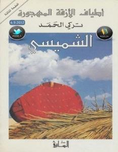 رواية أطياف الأزقة المهجورة الشميسي – تركي الحمد