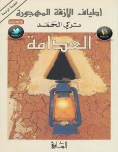 رواية أطياف الأزقة المهجورة العدامة – تركي الحمد