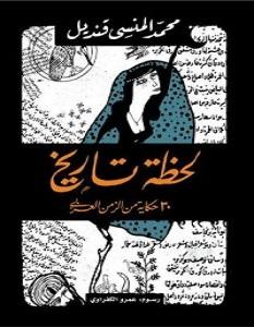 كتاب لحظة تاريخ - محمد المنسي قنديل