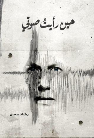كتاب حين رايت صوتى - رشاد حسن