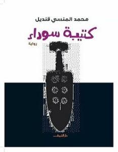 رواية كتيبة سوداء – محمد المنسى قنديل