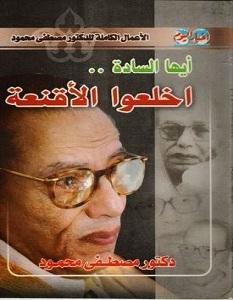 كتاب أيها السادة إخلعوا الأقنعة - مصطفى محمود