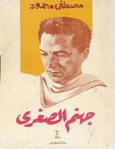 جهنم الصغرى pdf مصطفى محمود