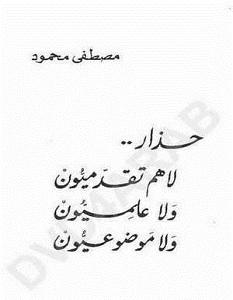 كتاب حذار - مصطفى محمود