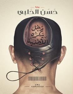 رواية رجل يكره الاحذية - حسن الحلبى