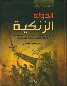 الدولة الزنكية - محمد الصلابى