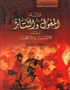 كتاب دولة المغول و التتار - محمد الصلابى