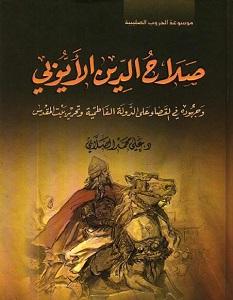 كتاب صلاح الدين الايوبى - محمد الصلابى