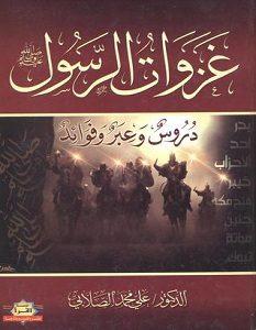 غزوات الرسول - محمد الصلابى