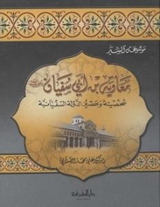 كتاب معاوية بن أبي سفيان - محمد الصلابى