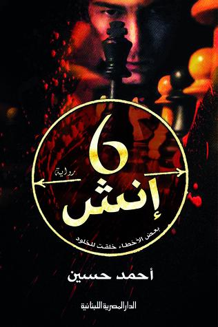 رواية 6 إنش - أحمد حسين