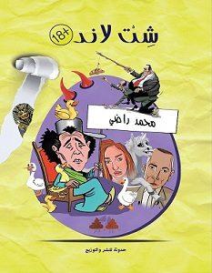 كتاب شت لاند - محمد راضى