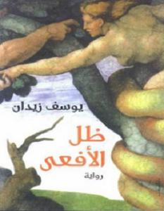 تحميل رواية ظل الأفعى pdf – يوسف زيدان