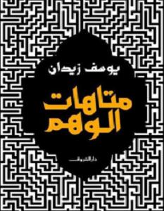 تحميل كتاب متاهات الوهم pdf – يوسف زيدان
