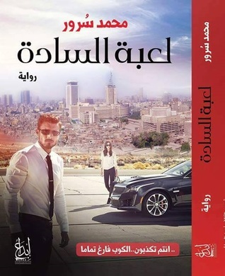 رواية لعبة السادة - محمد سرور