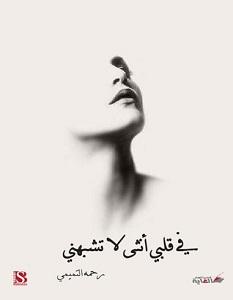 تحميل رواية في قلبي أنثى لا تشبهني pdf – رحمه التميمي