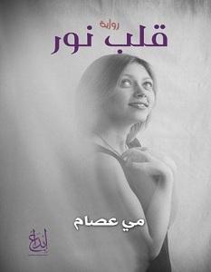 رواية قلب نور - مى عصام