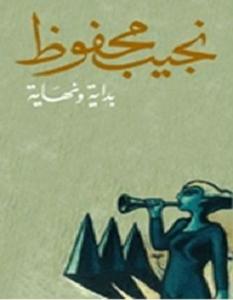تحميل رواية بداية ونهاية pdf – نجيب محفوظ