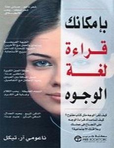 كتاب بإمكانك قراءة لغة الوجوه - ناعومي ار تيكل