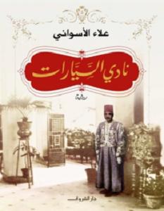 تحميل رواية نادي السيارات pdf – علاء الأسواني