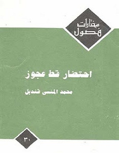 رواية احتضار قط عجوز - محمد المنسي قنديل