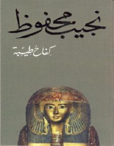 تحميل رواية كفاح طيبة pdf – نجيب محفوظ