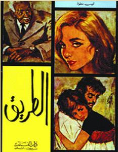 تحميل رواية الطريق pdf – نجيب محفوظ