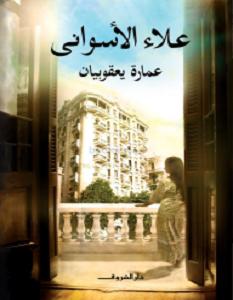 حميل رواية عمارة يعقوبيان pdf – علاء الأسواني