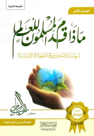 ماذا قدم المسلمون للعالم2 - راغب السرجانى