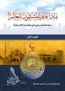 كتاب ماذا قدم المسلمون للعالم 1 - راغب السرجانى