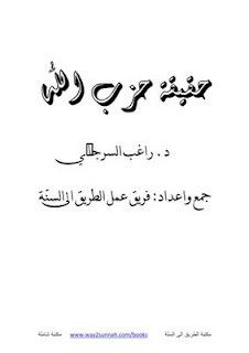 حقيقة حزب الله - راغب السرجانى