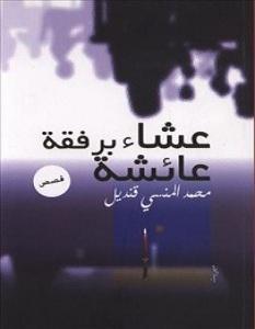 رواية عشاء برفقة عائشة – محمد المنسى قنديل