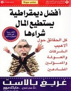 كتاب أفضل ديمقراطية يستطيع المال شراءها - غريغ بالاست