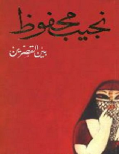 تحميل رواية بين القصرين pdf – نجيب محفوظ