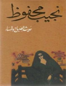 تحميل رواية حديث الصباح والمساء pdf – نجيب محفوظ
