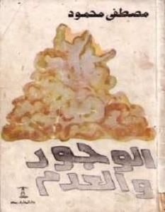 كتاب حوار صحفي مع جني مسلم