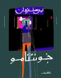 تحميل رواية جونتنامو pdf – يوسف زيدان
