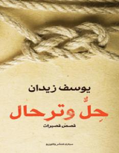 تحميل رواية حل وترحال pdf – يوسف زيدان