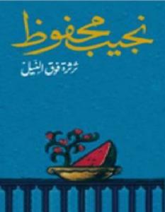 تحميل رواية ثرثرة فوق النيل pdf – نجيب محفوظ