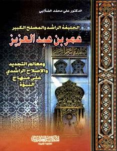 عمر بن عبد العزيز - محمد الصلابى