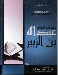 كتاب خلافة أمير المؤمنين عبدالله بن الزبير - محمد الصلابى