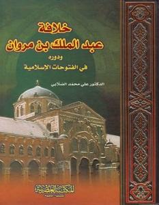 خلافة عبد الملك بن مروان - محمد الصلابى