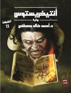 رواية أنتيخريستوس -احمد خالد